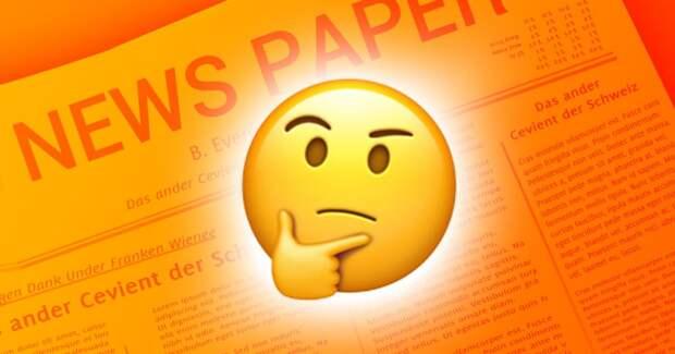 Тест: Слабо отличить фейк от настоящей новости?
