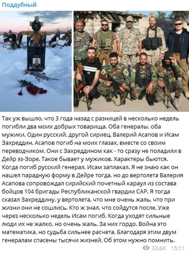 """Неизвестные детали ликвидации в Сирии: """"Когда погиб русский генерал, Исам заплакал"""""""