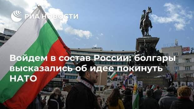 Войдем в состав России: болгары высказались об идее покинуть НАТО
