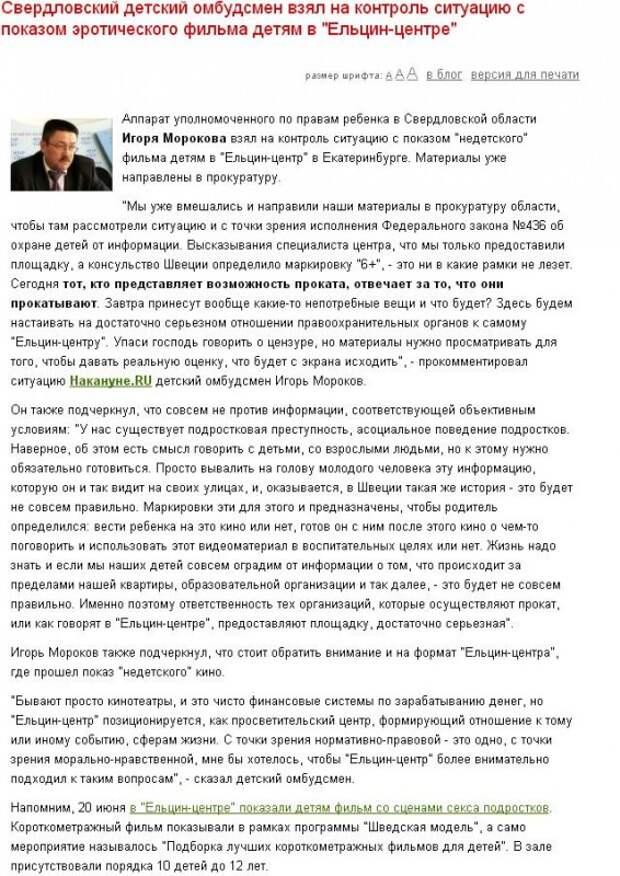 «Ельцин-днище»