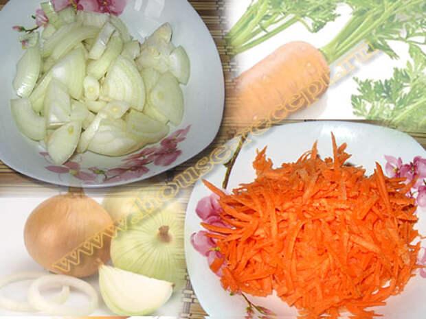 Подготовили лук и морковку
