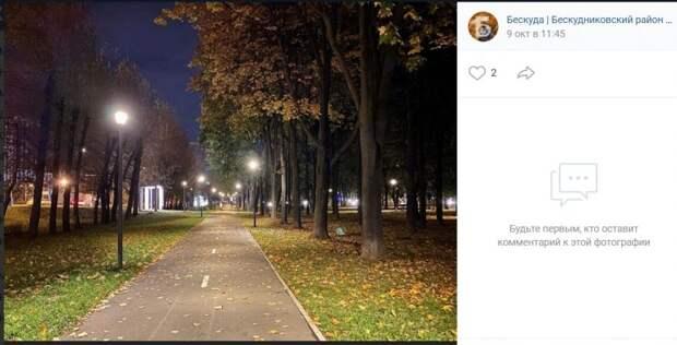 Фото дня: ночной свет парка Фёдорова