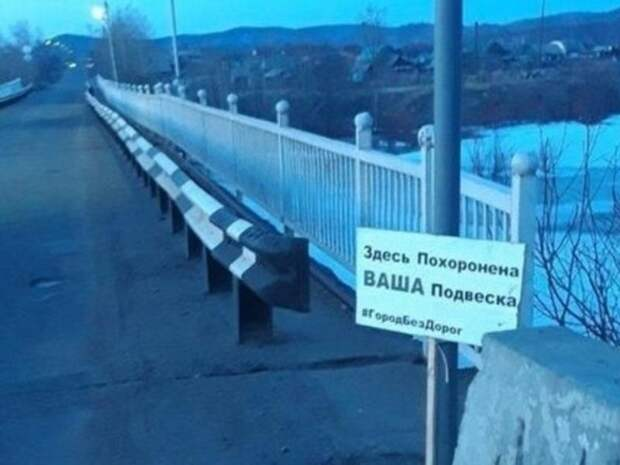 В Забайкалье нашли мост, который может оставить вас без подвески