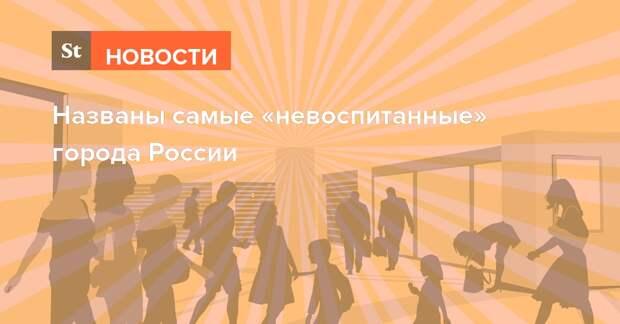 Названы самые «невоспитанные» города России
