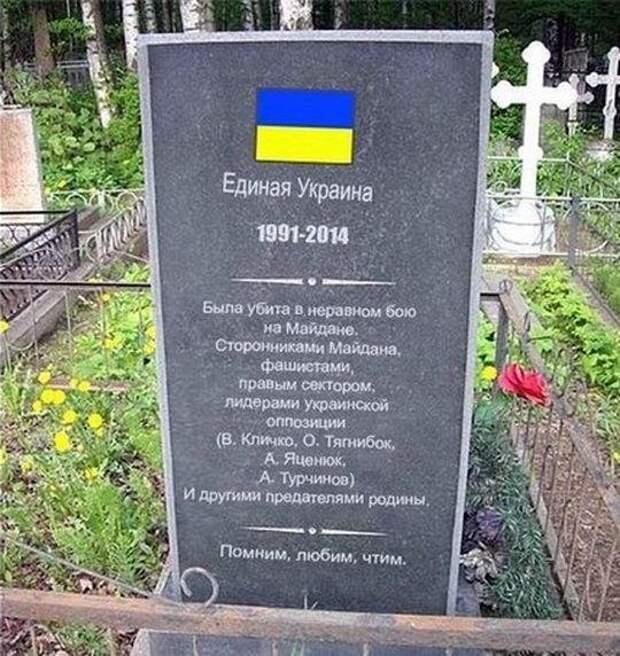 Александр Роджерс: Украина. Эпитафия