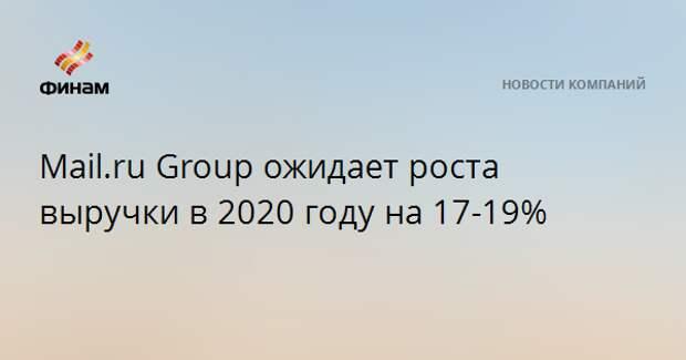 Mail.ru Group ожидает роста выручки в 2020 году на 17-19%