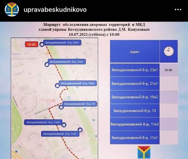 Глава управы проведет обход шести дворов на Бескудниковском бульваре