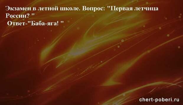 Самые смешные анекдоты ежедневная подборка chert-poberi-anekdoty-chert-poberi-anekdoty-09420317082020-12 картинка chert-poberi-anekdoty-09420317082020-12