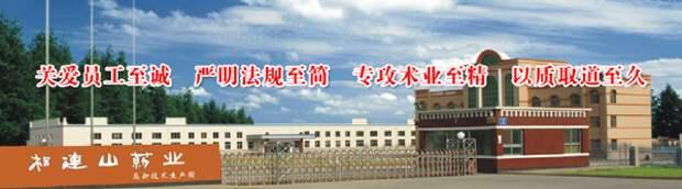 IPO Qilian International Holding Group Limited - компании в области китайской медицины
