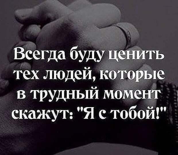 Будь собой...