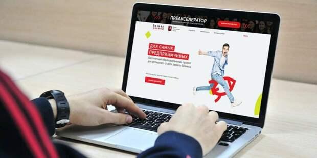 Онлайн-курс «Преакселератор» для предпринимателей стартует в Москве/ Фото mos.ru