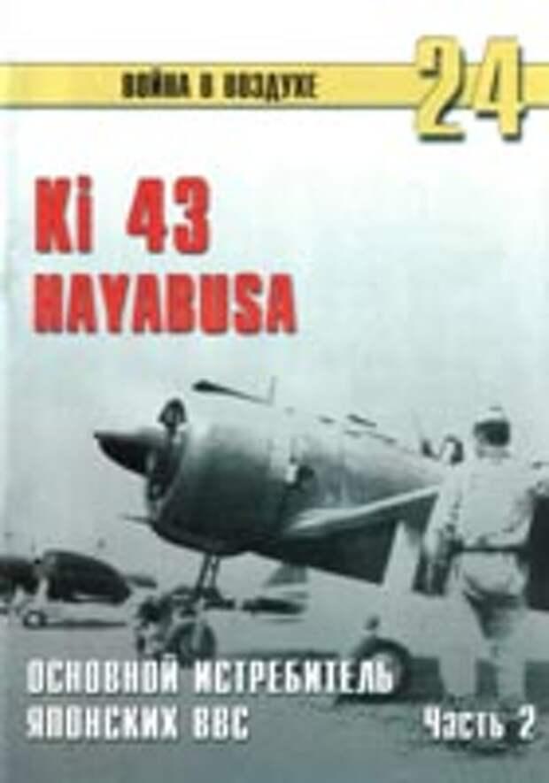Ki-43 Hayabusa. Основной истребитель японских ВВС. Часть 2