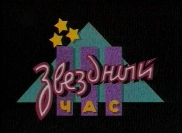 5. Звездный час СССР, юмор