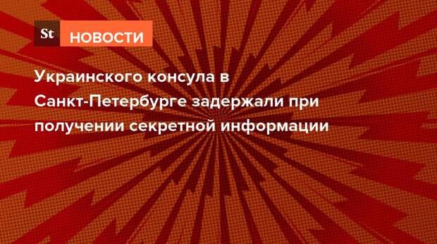 Украинского консула в Санкт-Петербурге задержали при получении секретной информации
