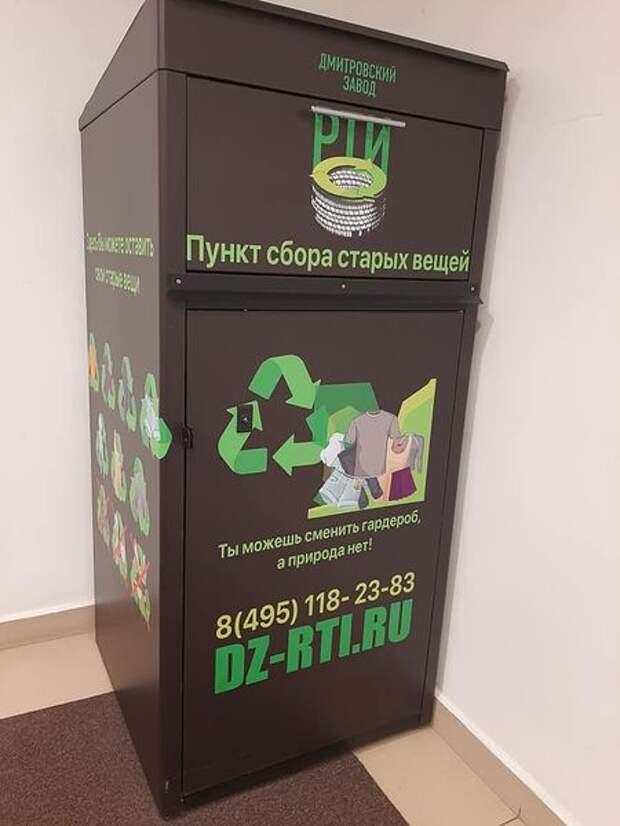 В ТЦ у станции метро «Сходненская» примут старые вещи