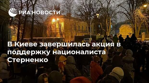 В Киеве завершилась акция в поддержку националиста Стерненко