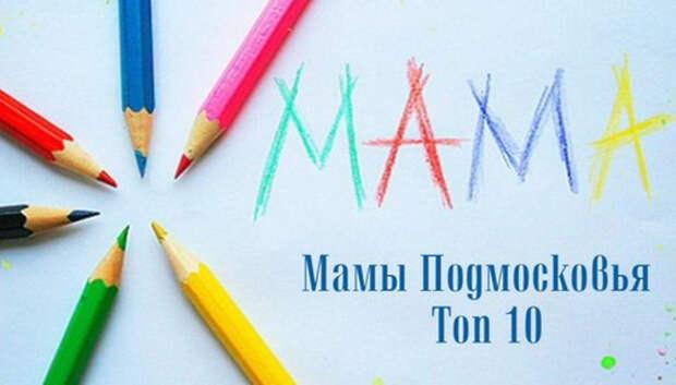Второй этап фестиваля‑конкурса «Мамы Подмосковья. Топ 10» завершился в регионе