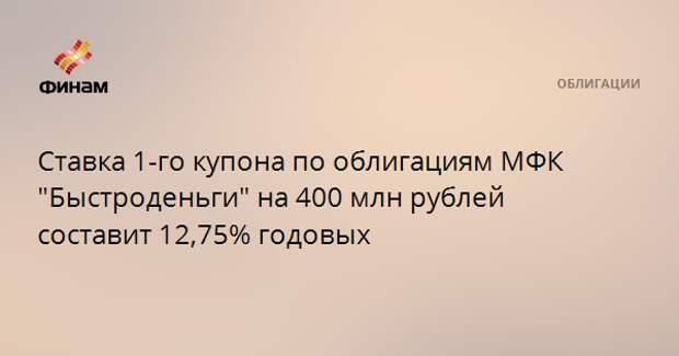 """Ставка 1-го купона по облигациям МФК """"Быстроденьги"""" на 400 млн рублей составит 12,75% годовых"""