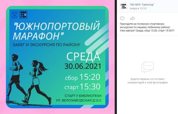 «Южнопортовый марафон» стартует 30 июня с Велозаводской