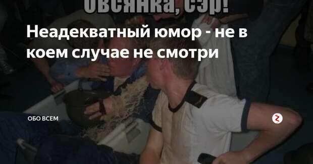 Неадекватный юмор из социальных сетей. Подборка №chert-poberi-umor-22290614122020