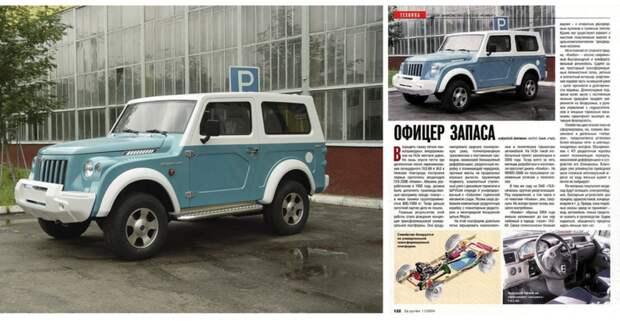 Журнал За рулем 2004 р