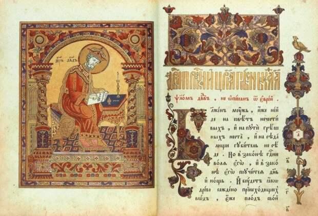 Магия Псалтыри: какие псалмы в чем помогают и для чего используются