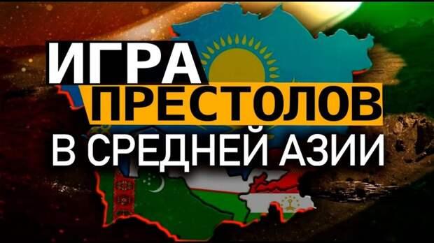 Следующие точки «дуги нестабильности»: Таджикистан, Казахстан, Туркмения и далее