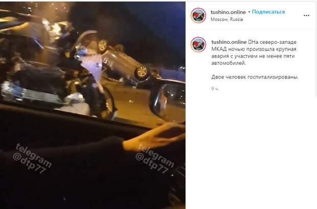 На МКАД около Строгина столкнулись шесть автомобилей