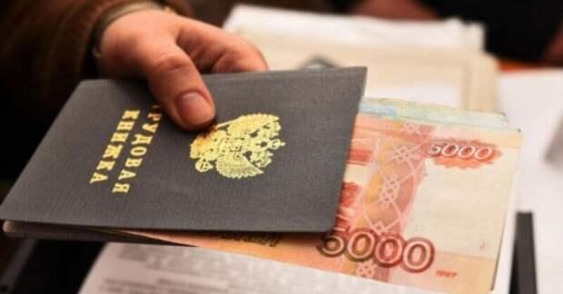 Россияне получат до трех зарплат при увольнении