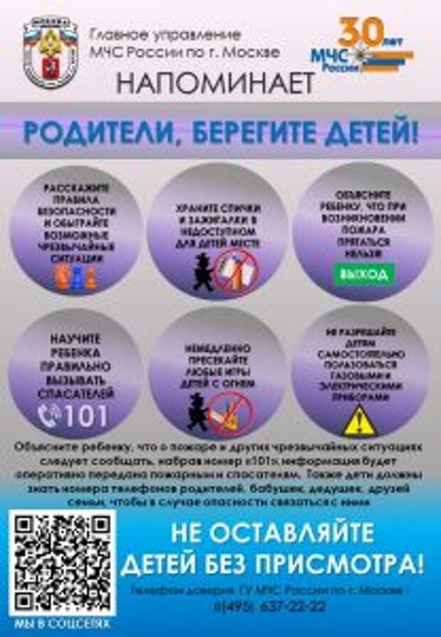 Сотрудники МЧС по СЗАО напомнили родителям о безопасности детей