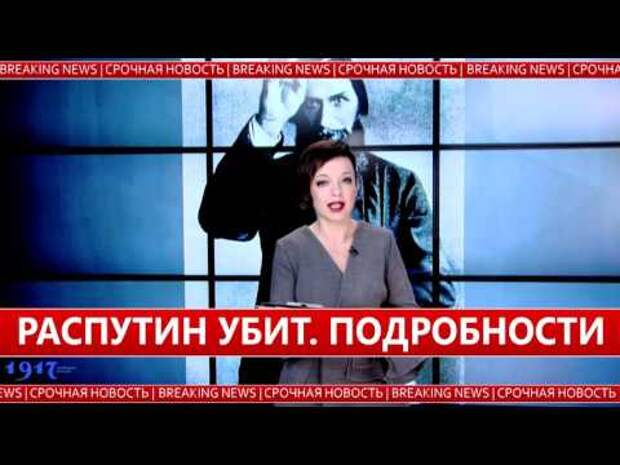 Новость об убийстве Распутина