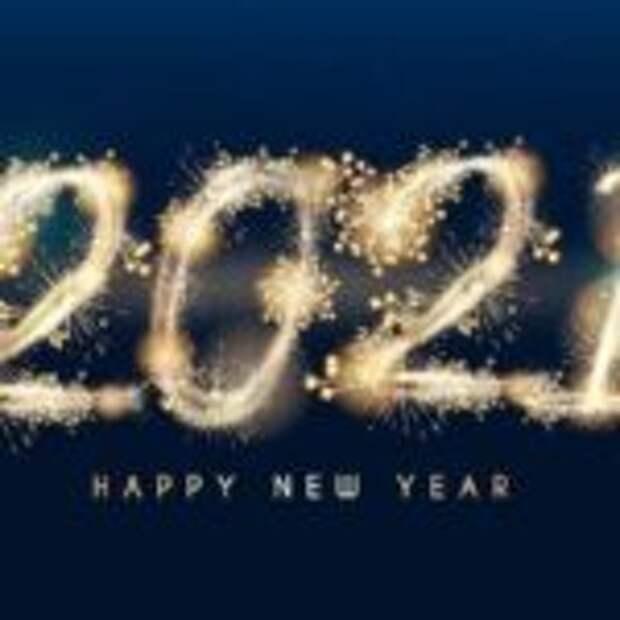 2021 - год Белого Быка: чего ждать, как и в чем праздновать, чтобы весь год сопровождала удача