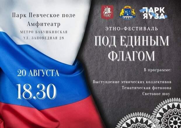 В парке «Певческое поле» пройдет этно-фестиваль ко Дню государственного флага