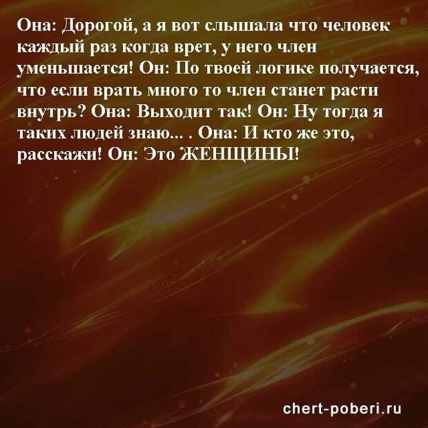 Самые смешные анекдоты ежедневная подборка chert-poberi-anekdoty-chert-poberi-anekdoty-21400827092020-12 картинка chert-poberi-anekdoty-21400827092020-12