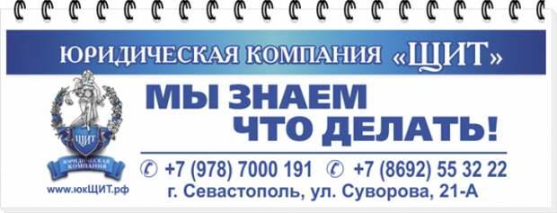 Дарение имущества в Севастополе