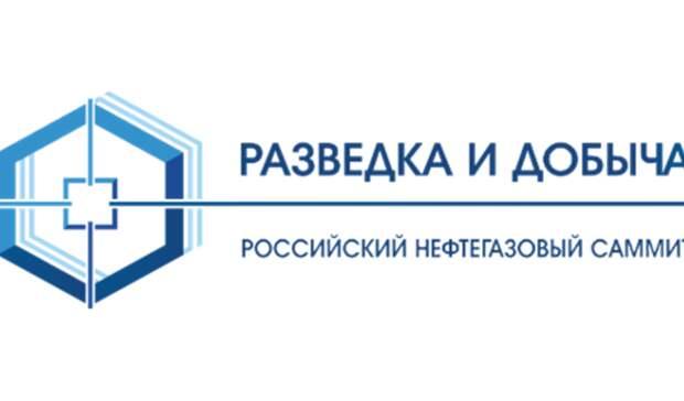 IXРоссийский нефтегазовый Саммит «Разведка иДобыча» пройдет 25ноября