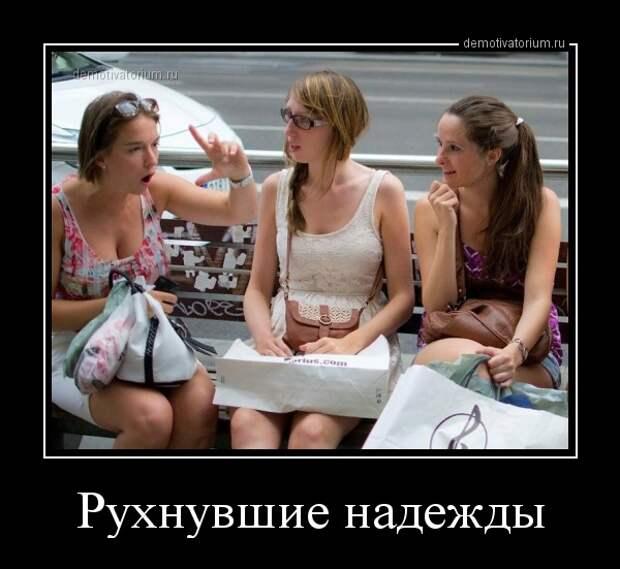 Зачетные демотиваторы про женщин для поднятия настроения ...