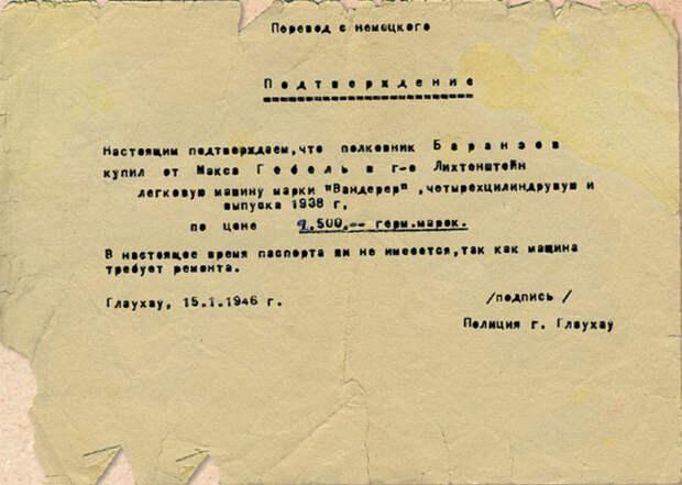 Трофеи, которые советские солдаты везли домой из Берлина