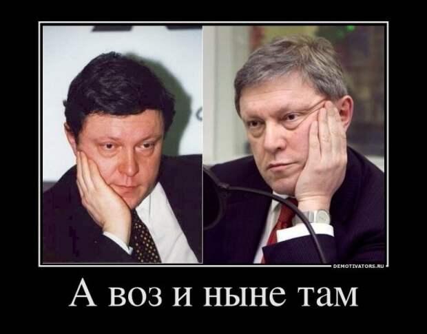 Явлинский будет президентом?