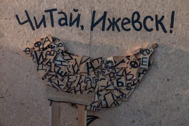 Книжный фестиваль «Читай, Ижевск!»-2020: программа мероприятий на 5 сентября