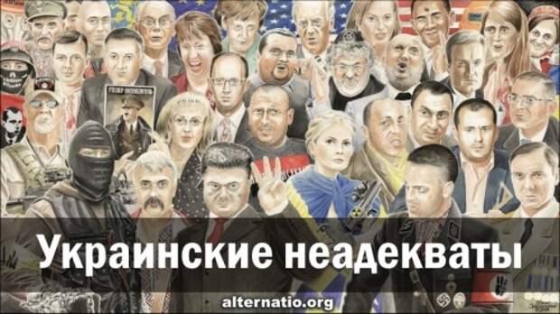 Украинские неадекваты