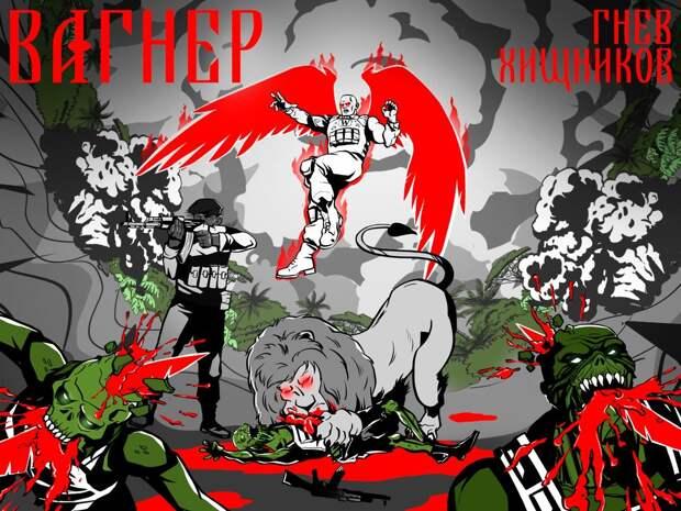 В Сети вышла шестая часть комикса «Вагнер: Гнев хищников»