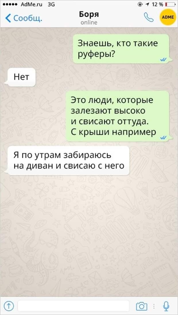 18 сногсшибательных СМС от тех, кто всегда находит слишком остроумные ответы
