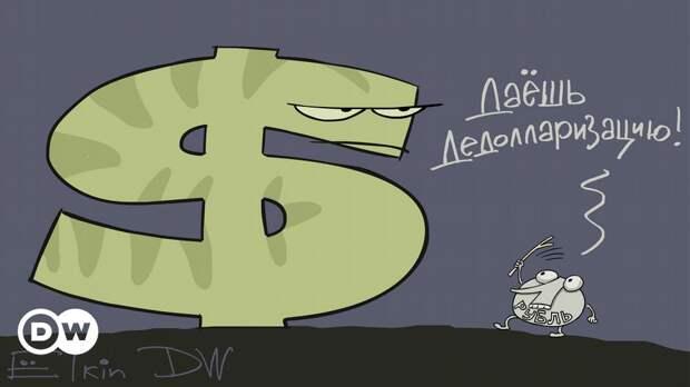 Доллар занял меньше 50%, избыток денег в мире и родственники Владимира Арнольда