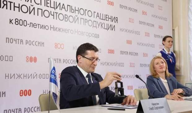 Филателисты, внимание! К 800-летию Нижнего Новгорода выпустили почтовую марку