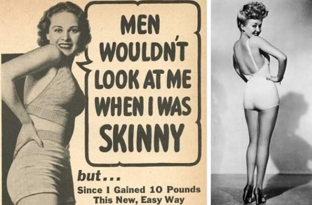 Как изменился эталон женской фигуры за 100 лет
