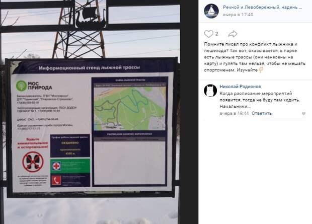 Спор лыжников и пешеходов разрешил снимок информационной доски