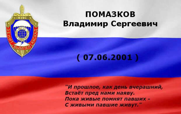 ПОМАЗКОВ Владимир Сергеевич