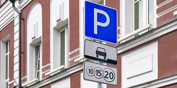 В Головинском для жителей расширились возможности парковочных разрешений