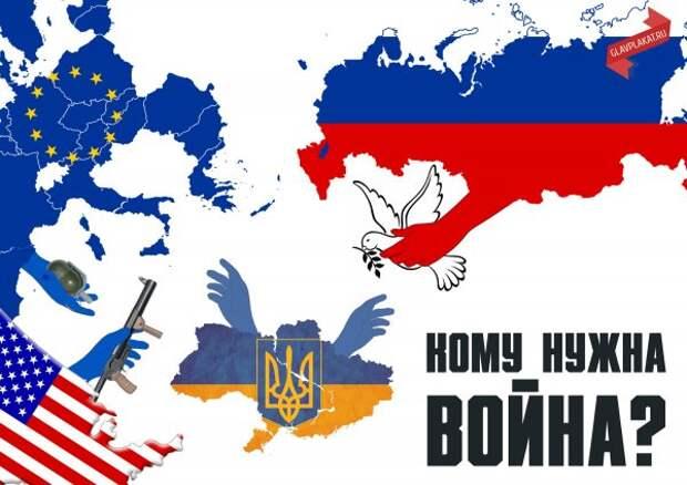 Бомба на неизвлекаемость: Украинская трагедия в финальной стадии